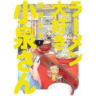 Ms. Koizumi Loves Ramen Noodles  Vol 01