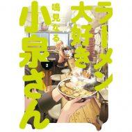 Ms. Koizumi Loves Ramen Noodles  Vol 02