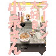 Ms. Koizumi Loves Ramen Noodles  Vol 03